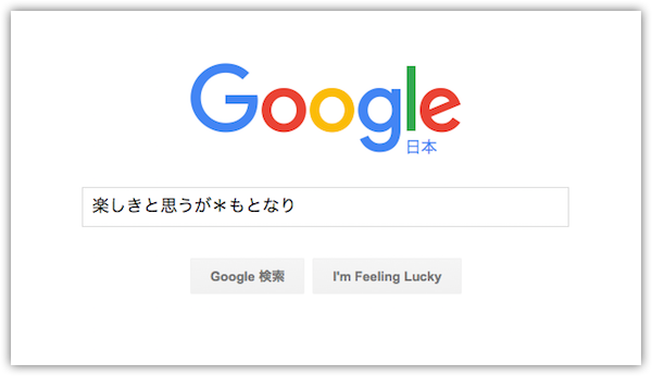 google_ambiguoussearch