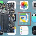 【iPhone】3Dマップがスゴイ!これで迷わず目的地へ