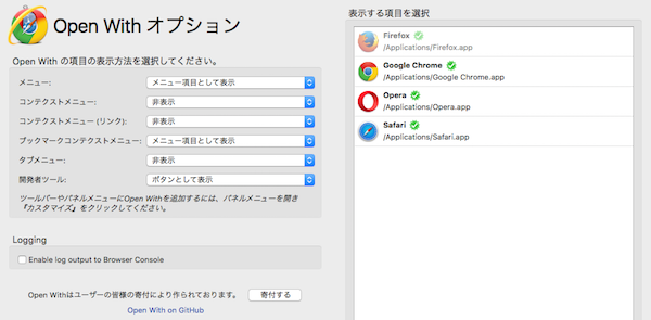 FirefoxAddon「Open with」