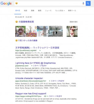 emoji_kensaku1