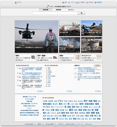 国立国会図書館東日本大震災アーカイブ「ひなぎく」