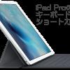 【iPad】iPad Pro、キーボードショートカットを覚えてしまえば快適な作業環境に!カンニングペーパーの出し方もね。