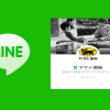 line_yamato