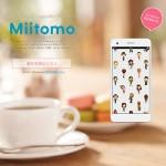 【アプリ】任天堂初のスマホアプリ『Miitomo』に事前登録してみました!