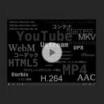 """【動画配信】HTML5の""""video""""タグを使えば、もっと簡単!"""