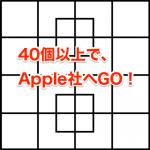正方形の数を何個みつけられる?40個以上見つけた人はApple社に面接へ行った方がいいらしい