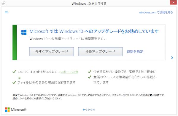 windows_upgrade