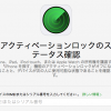 【iOS】iPhoneやiPadのアクティベーションロックのステータスを確認する方法