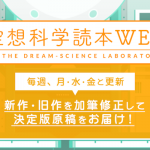 あの「空想科学読本」がWEB版に!おもしろ真面目な科学考察が、毎週月水金更新で読めちゃう!