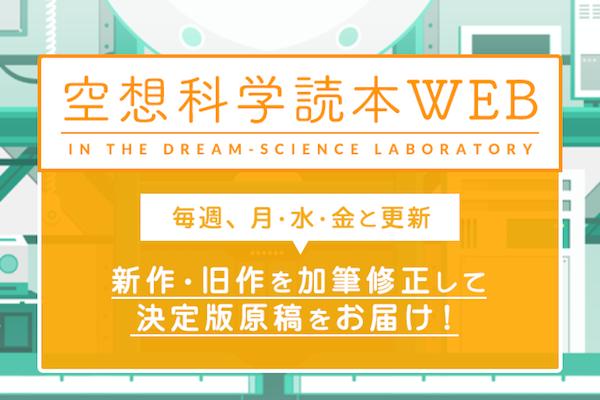 空想科学読本WEB