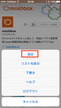 Twitter_Timeline_Setting-02