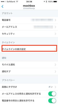Twitter_Timeline_Setting-04