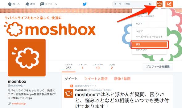 Twitter_Timeline_Setting-06