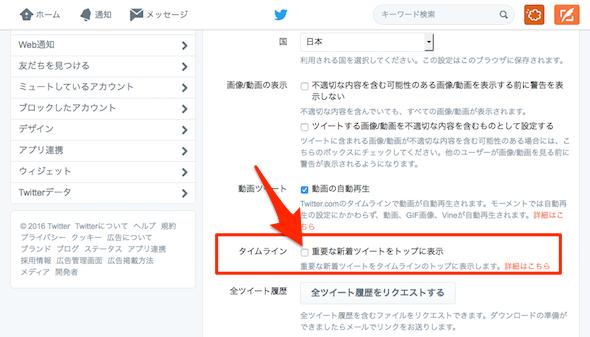 Twitter_Timeline_Setting-07