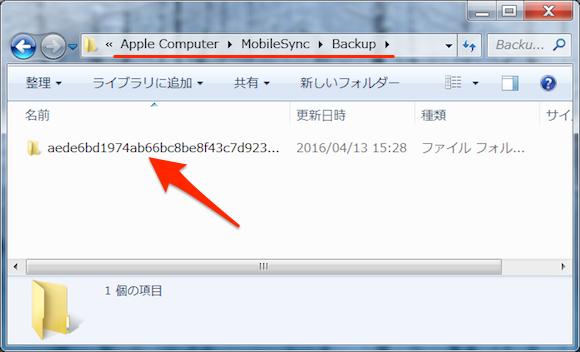 iTunesBackup−07
