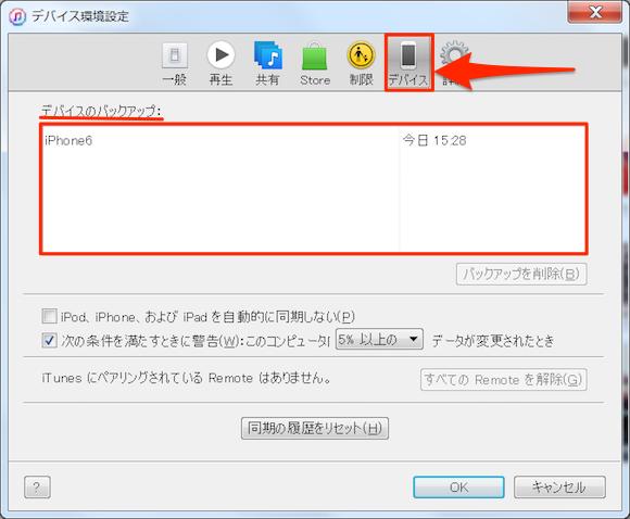 iTunesBackup_Delete−02