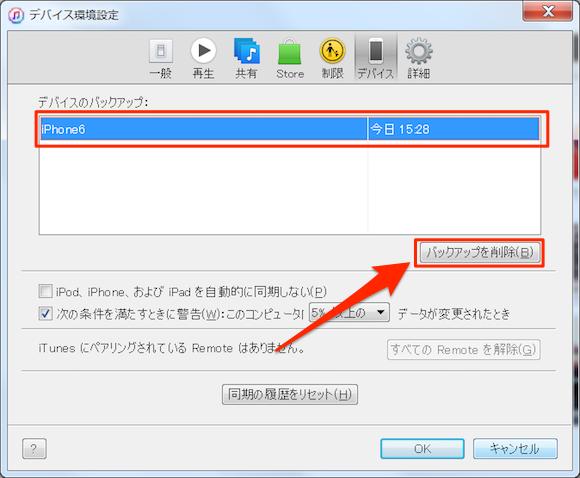 iTunesBackup_Delete−03