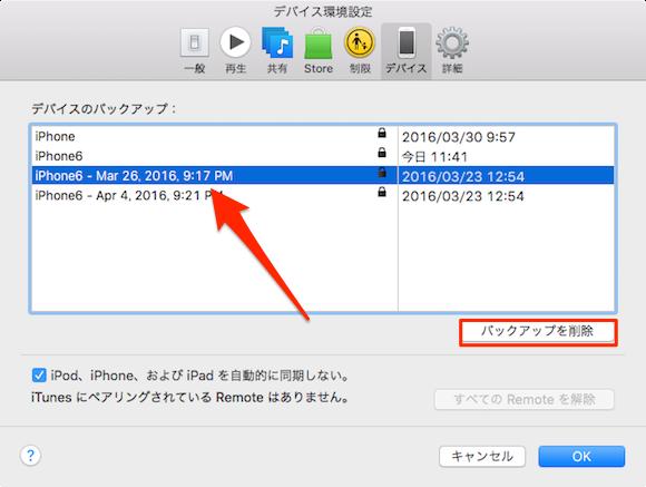 iTunesBackup−08