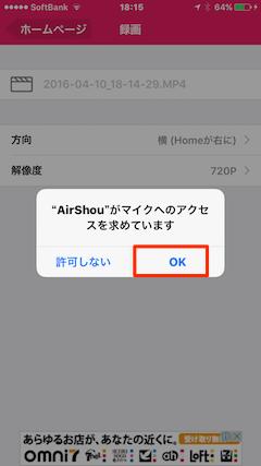 AirShou-03