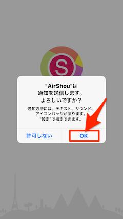 AirShou_App-01