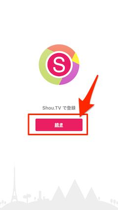AirShou_App-02
