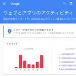Googleに保存されたサイト閲覧履歴を削除する方法:ウェブとアプリのアクティビティ