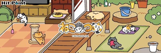 Neko_Atsume