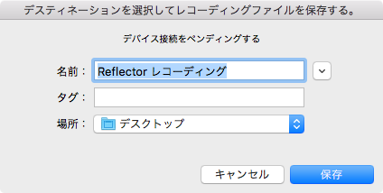 Reflector2_iOS_Capture-05