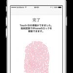 【iOS】Touch IDに複数の指を同時に登録する効率的な方法:Video
