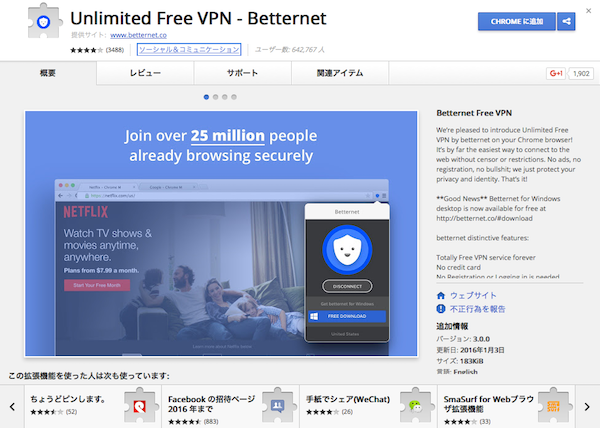 Unlimited_Free_VPN