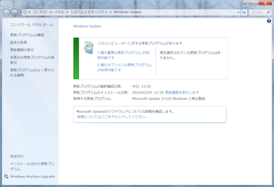 WindowsUpdate-02