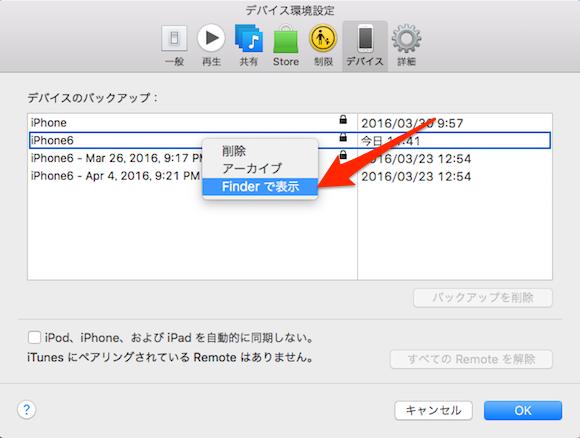 iTunesBackup−03