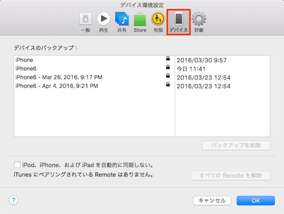 iTunesBackup−02