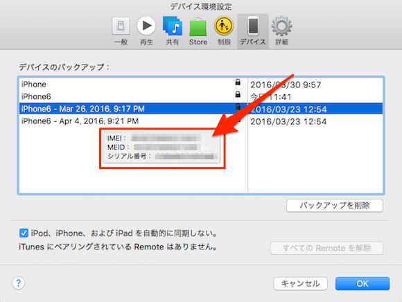 iTunesBackup−09