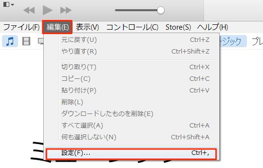 iTunesBackup_Delete−01