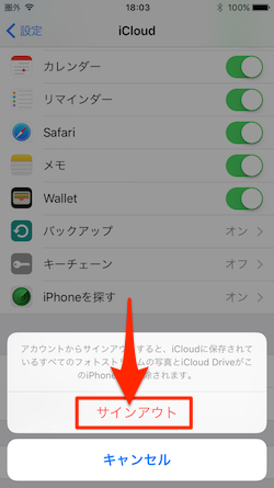 iCloud_Account_Delete-03