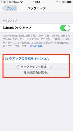 iCloud_Backup-05