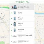 iPhoneやMacなどのAppleデバイスの名前を変更する方法