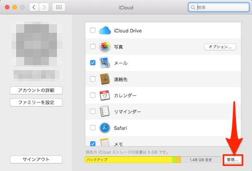 iCloud_Mac-03
