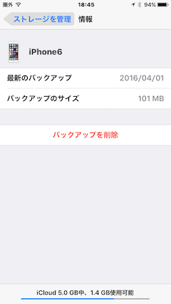 iCloud_iOS-04