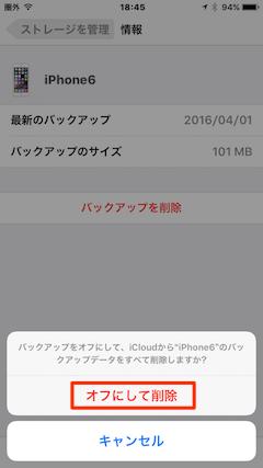 iCloud_iOS-05