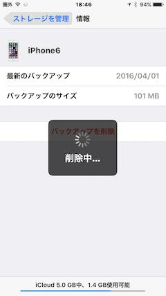 iCloud_iOS-06