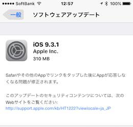 iOS931