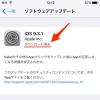 iOS_UpdateFile