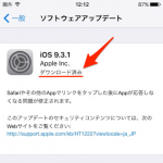 【iOS】iPhoneにダウンロードしたiOSアップデートファイルを削除する方法