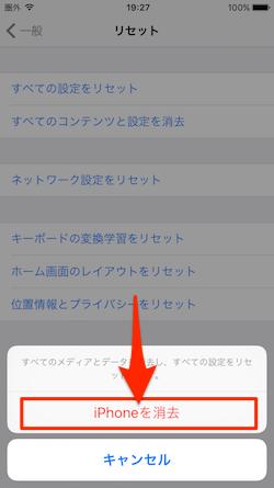 iPhone_Reset-05