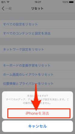 iPhone_Reset-06