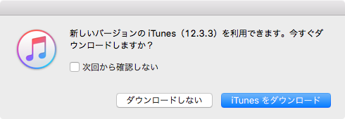 iTunes_Update-02
