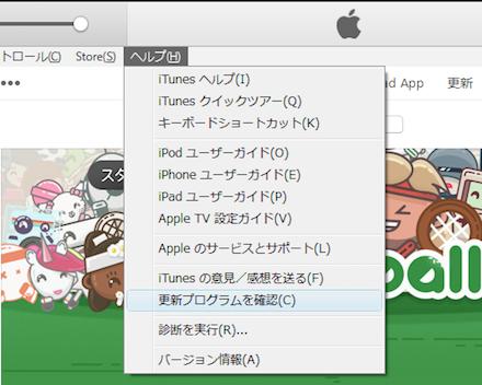 iTunes_Update-03
