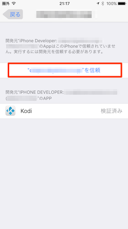 KODI_on_iPhone-03